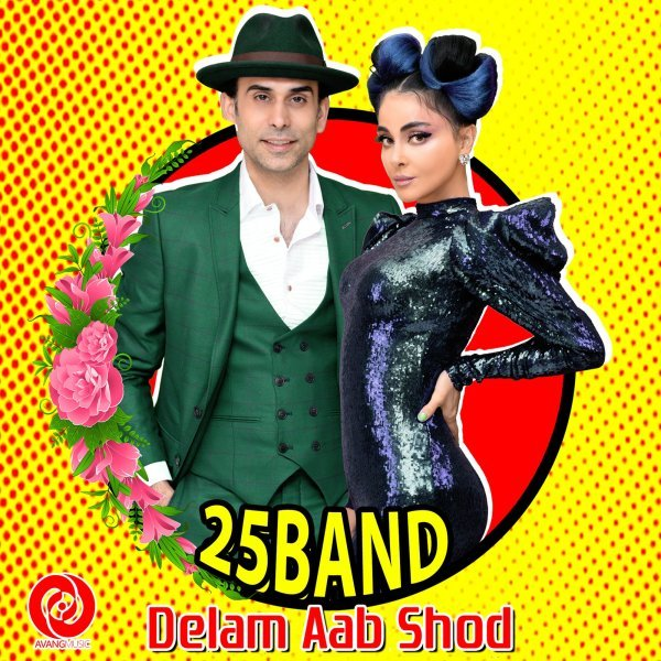 25 Band - Delam Aab Shod Song | ۲۵ باند دلم آب شد'