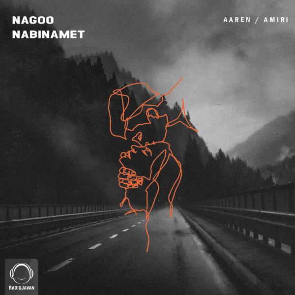Aaren & Amiri - Nagoo Nabinamet Song   آرن امیری نگو نبینمت'