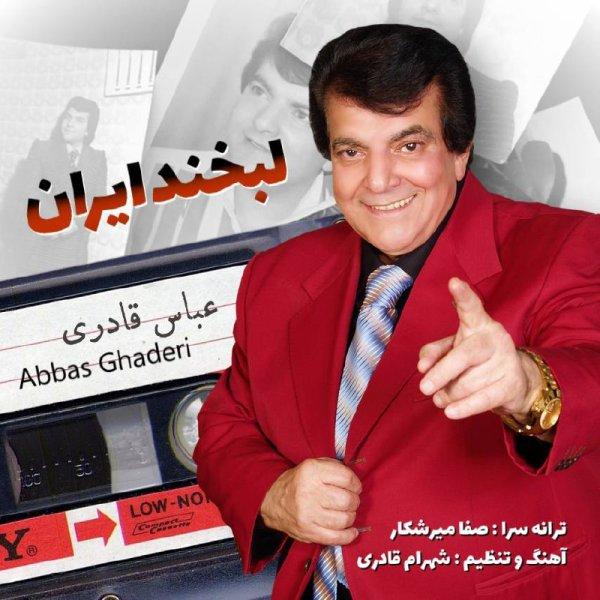 Abbas Ghaderi - Labkhande Iran Song'
