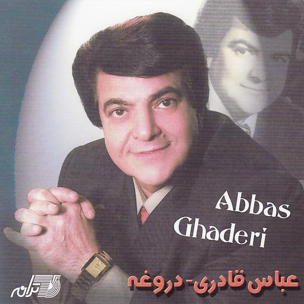 Abbas Ghaderi - Maghroor Song'