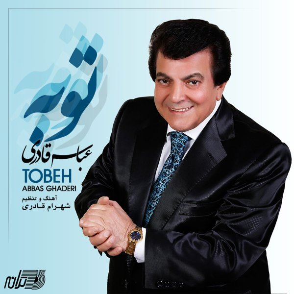 Abbas Ghaderi - Naz Golakam Song'