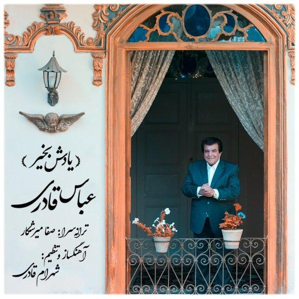 Abbas Ghaderi - Yadesh Bekheir Song'