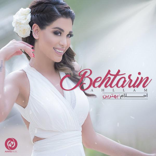 Ahllam - Behtarin Song | احلام بهترین'