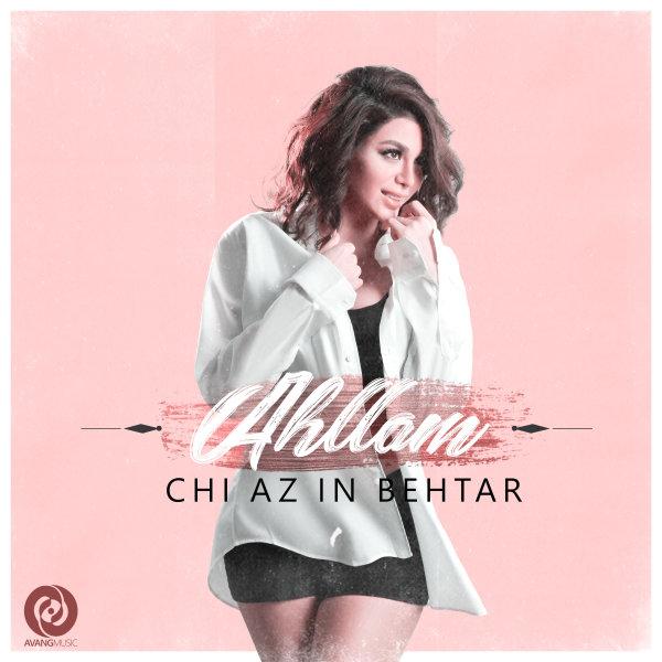 Ahllam - Chi Az In Behtar Song   احلام چی از این بهتر'