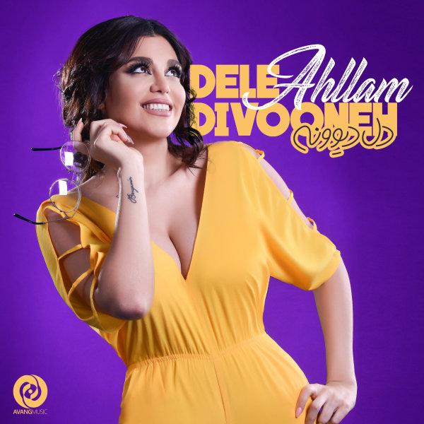 Ahllam - Dele Divooneh Song | احلام دل دیوونه'