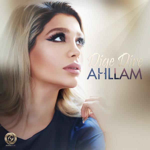 Ahllam - Dige Dire Song | احلام دیگه دیره'