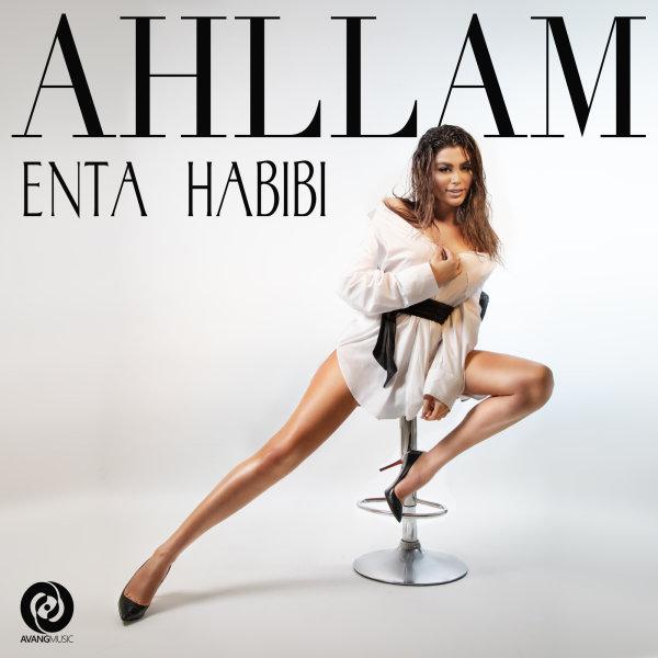 Ahllam - Enta Habibi Song   احلام انت حبیبی'