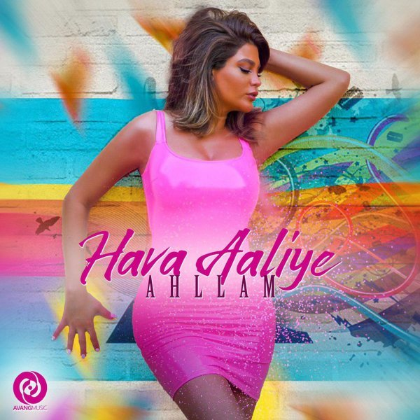 Ahllam - Hava Aaliye Song | احلام هوا عالیه'