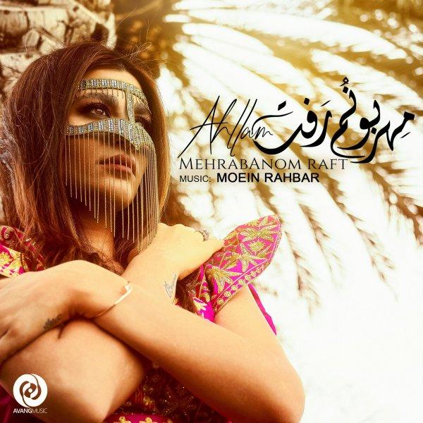 Ahllam - Mehrabanom Raft Song    احلام مهربانم رفت'