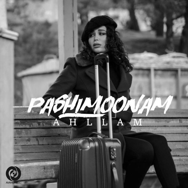 Ahllam - Pashimoonam Song   احلام پشیمونم'