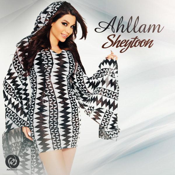 Ahllam - Sheytoon Song | احلام شیطون'