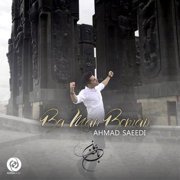 Ahmad Saeedi - Ba Man Beman Song | احمد سعیدی با من بمان'