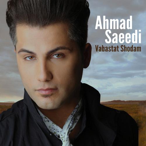 Ahmad Saeedi - Moraghebe To Boodam Song   احمد سعیدی مراقب تو بودم'
