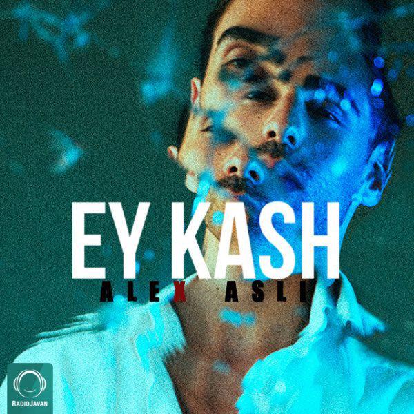 Alex Asli - Ey Kash Song | الکس اصلی ای کاش'