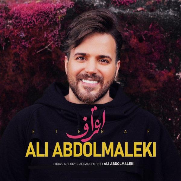 Ali Abdolmaleki - Eteraf Song   علی عبدالمالکی اعتراف'