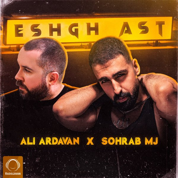 Ali Ardavan & Sohrab MJ - Eshgh Ast Song | علی اردوان سهراب ام جی عشق است'