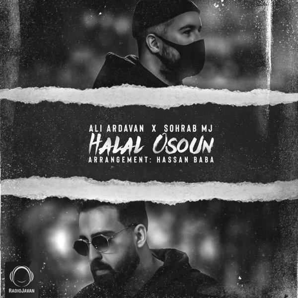 Ali Ardavan & Sohrab MJ - Halal Osoun Song | علی اردوان سهراب ام جی حلال اوسون'