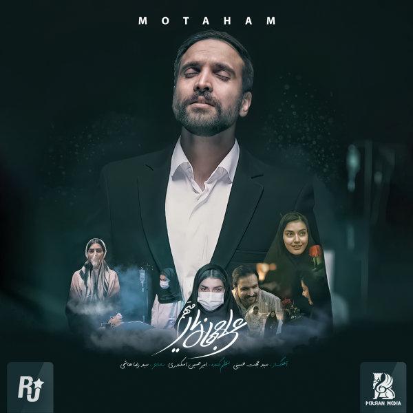 Ali Jahanyar - Motaham Song'