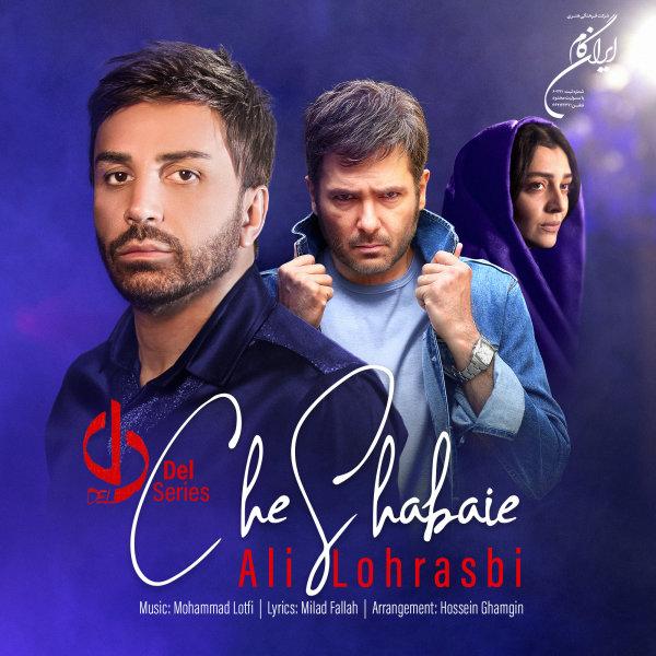 Ali Lohrasbi - Che Shabaei Song | علی لهراسبی چه شبایی'