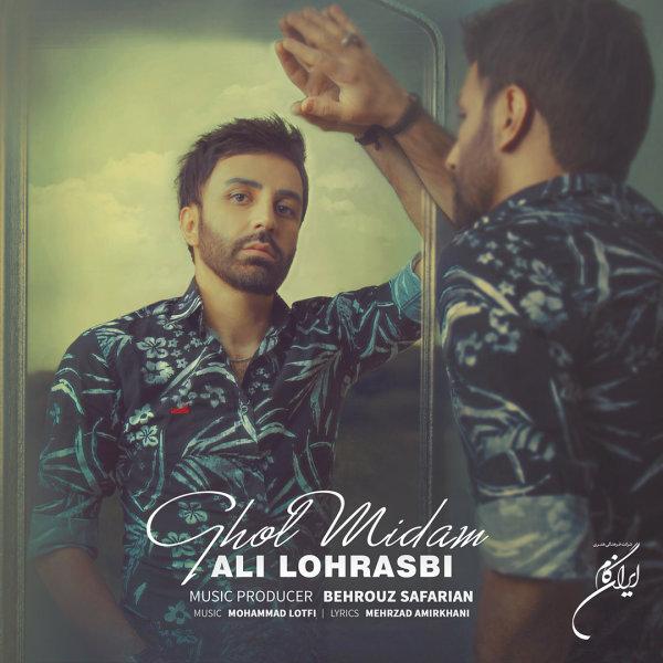 Ali Lohrasbi - Ghol Midam Song | علی لهراسبی قول میدم'