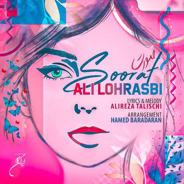 Ali Lohrasbi - Soorat Song | علی لهراسبی صورت'