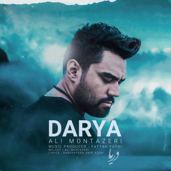 Ali Montazeri - Darya Song | علی منتظری دریا'