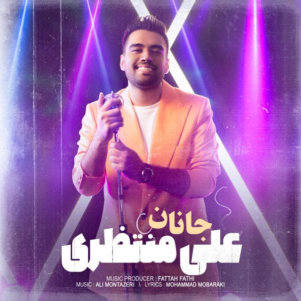Ali Montazeri - Janan Song | علی منتظری جانان'
