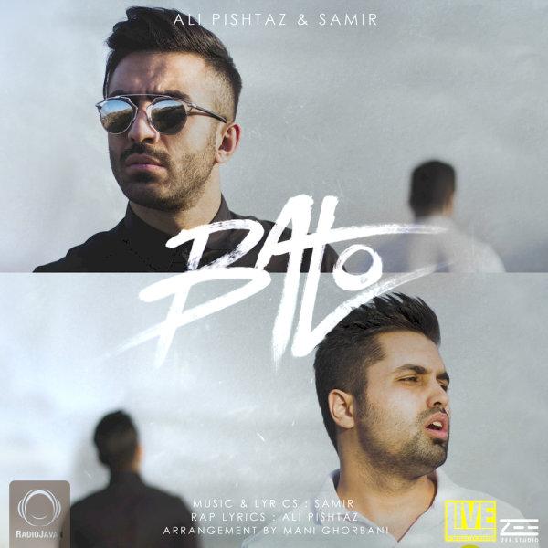 Ali Pishtaz & Samir - Ba To Song | علی پیشتاز و سمیر با تو'