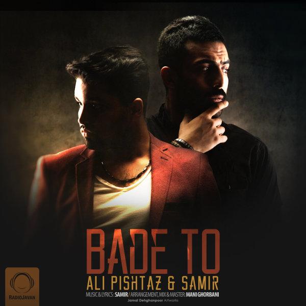 Ali Pishtaz & Samir - Bade To Song | علی پیشتاز و سمیر بعد تو'