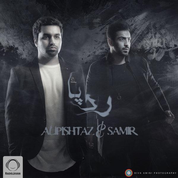 Ali Pishtaz & Samir - Rade Pa Song | علی پیشتاز و سمیر رد پا'
