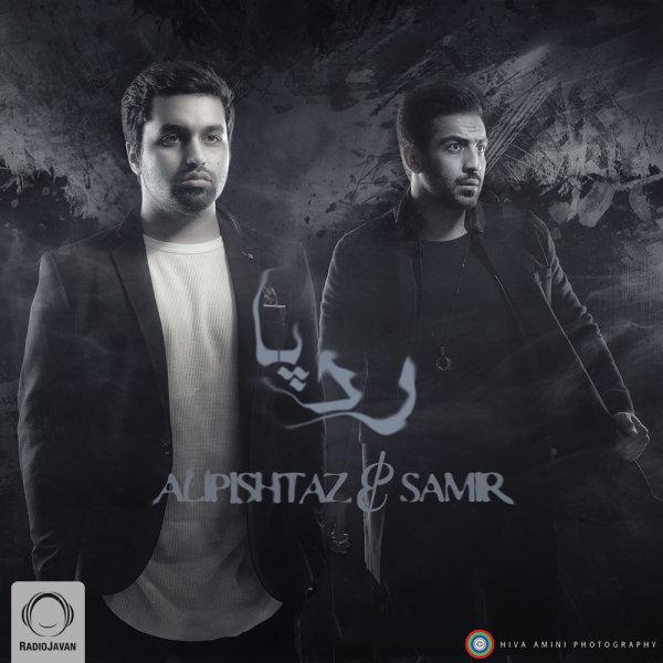 Ali Pishtaz & Samir - Taklifam Maloome Song   علی پیشتاز و سمیر تکلیفم معلومه'