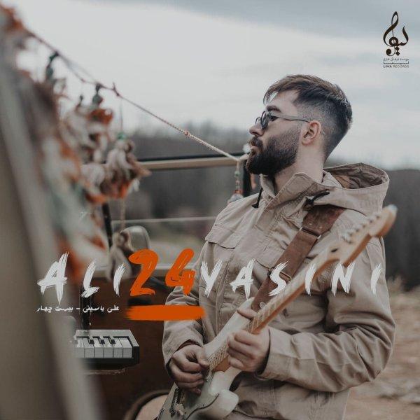 Ali Yasini - Neghab Song | علی یاسینی نقاب'
