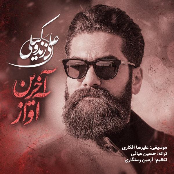 Ali Zand Vakili - Akharin Avaz Song   علی زند وکیلی آخرین آواز'