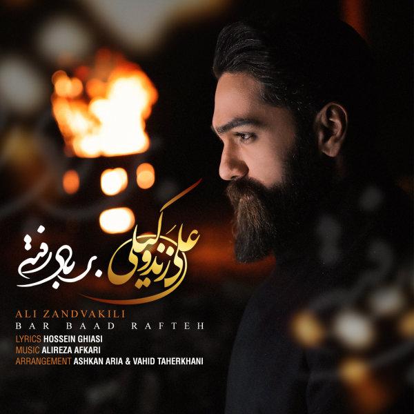 Ali Zand Vakili - Bar Baad Rafteh Song | علی زند وکیلی بر باد رفته'