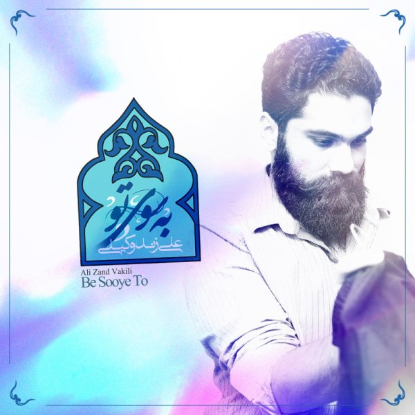 Ali Zand Vakili - Be Sooye To Song | علی زند وکیلی به سوی تو'