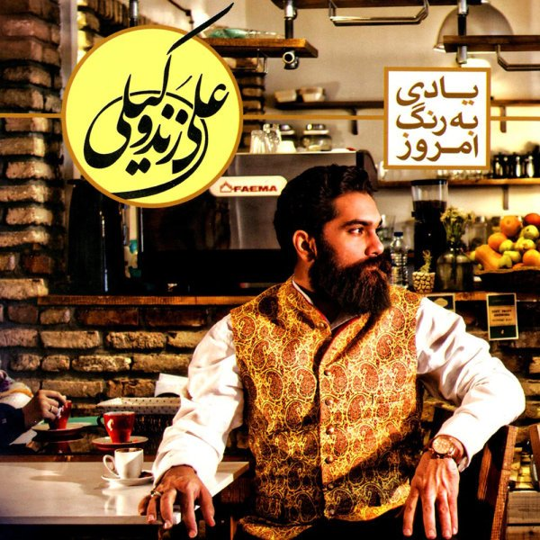 Ali Zand Vakili - Golnar Song   علی زند وکیلی گلنار'