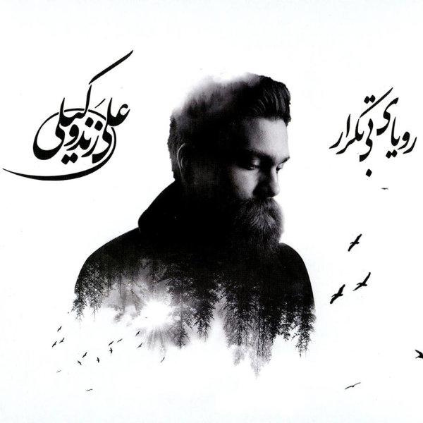 Ali Zand Vakili - Lalaei Song | علی زند وکیلی لالایی'