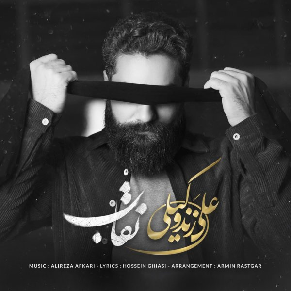 Ali Zand Vakili - Neghab Song | علی زند وکیلی نقاب'