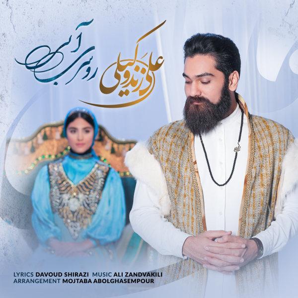 Ali Zand Vakili - Roosari Abi Song | علی زند وکیلی روسری آبی'