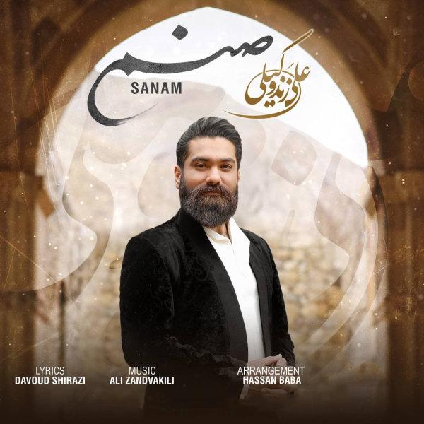 Ali Zand Vakili - Sanam Song | علی زند وکیلی صنم'