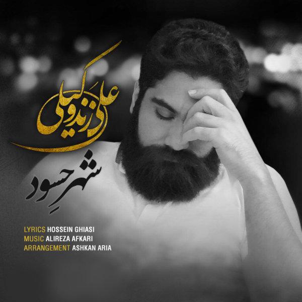Ali Zand Vakili - Shahre Hasood Song   علی زند وکیلی شهرِ حسود'