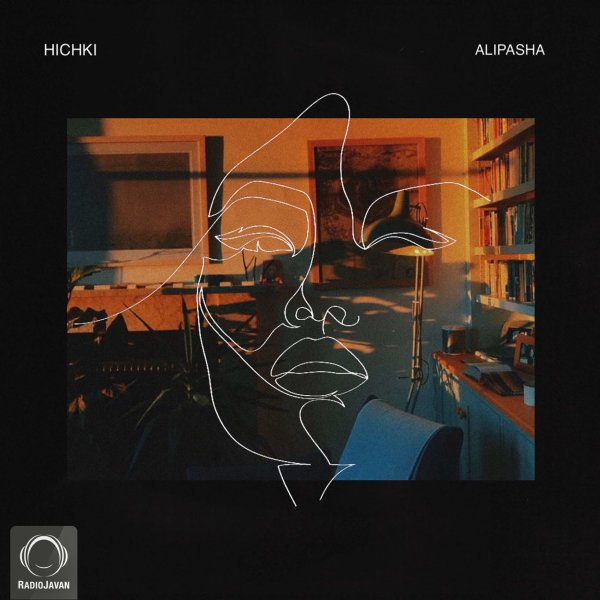 Alipasha - Hichki Song | علی پاشا هیچکی'