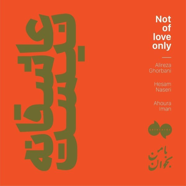 Alireza Ghorbani - Asheghane Nist Song | علیرضا قربانی عاشقانه نیست'