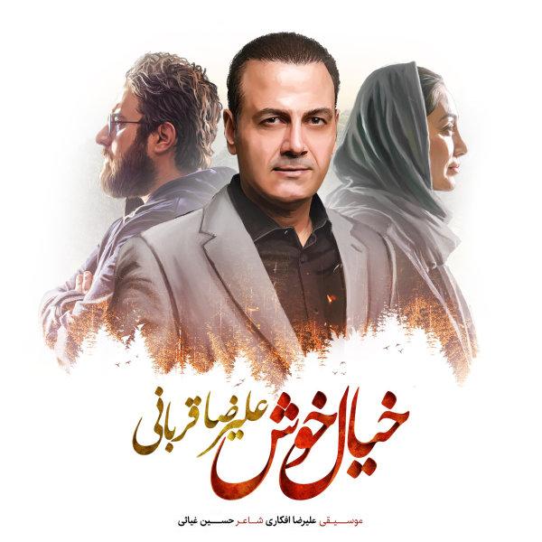 Alireza Ghorbani - Khiale Khosh Song | علیرضا قربانی خیال خوش'