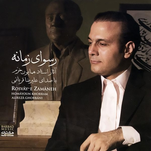 Alireza Ghorbani - Rosvaye Zamaneh Song   علیرضا قربانی رسوای زمانه'