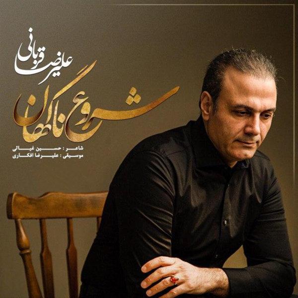 Alireza Ghorbani - Shorooe Nagahan Song | علیرضا قربانی شروع ناگهان'