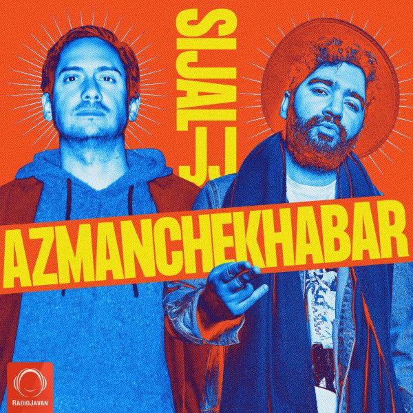 Alireza JJ & Sijal - Az Man Che Khabar Song | علیرضا جی جی سیجل از من چه خبر'