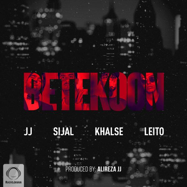 Alireza JJ & Sijal - Betekoon (Ft Sepehr Khalse & Behzad Leito) Song | علیرضا جی جی و سیجل بتکون  سپهر خلسه بهزاد لیتو'