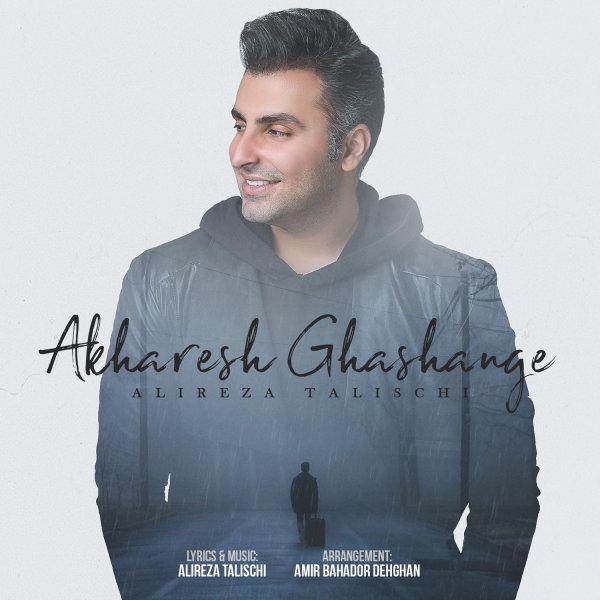 Alireza Talischi - Akharesh Ghashange Song | علیرضا طلیسچی آخرش قشنگه'