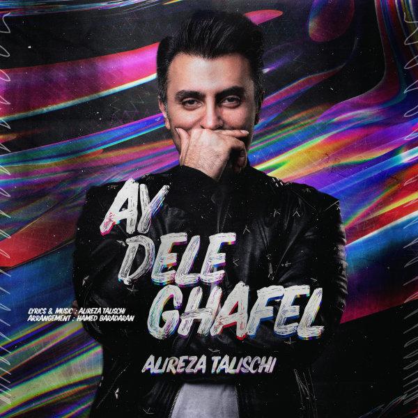 Alireza Talischi - Ay Dele Ghafel Song | علیرضا طلیسچی ای دل غافل'